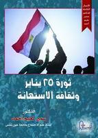 ثورة 25 يناير و ثقافة الإستهانة