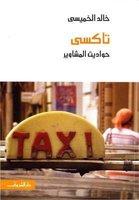 تاكسي: حواديت المشاوير