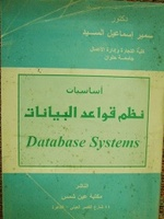 مبادىء نظم قواعد بيانات Database Systems