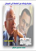 مبارك وزمانه من المنصة الى الميدان