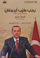 رجب طيب أردوغان .. قصة زعيم