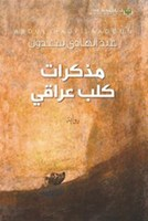 مذكرات كلب عراقي
