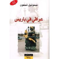 عراقي في باريس