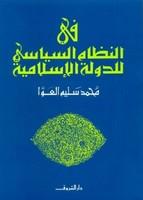 في النظام السياسي للدولة الاسلامية