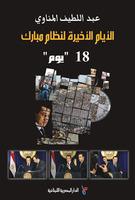الايام الاخيرة لنظام مبارك-18 يوم