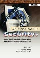 دليلك إلى النجاح في امتحان +Security