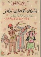 السكان الاصليين لمصر