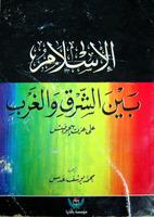 الاسلام بين الشرق والغرب