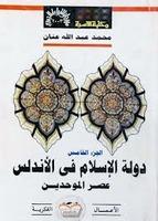 دولة الإسلام في الأندلس في 8 اجزاء