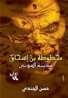 مخطوطة بن اسحاق - مدينة الموتى