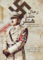 رجال خلف هتلر