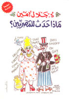ماذا حدث للمصريين