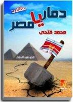 دمار يا مصر