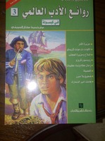 روائع الأدب العالمى فى كبسولة 3