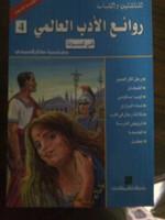 روائع الأدب العالمى فى كبسولة 4