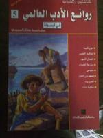 روائع الأدب العالمى فى كبسولة 5