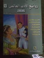 روائع الأدب العالمى فى كبسولة 7