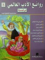 روائع الأدب العالمى فى كبسولة 8