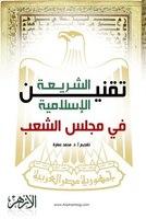 تقنين الشريعة الإسلامية في مجلس الشعب