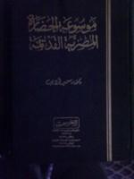 موسوعة الحضارة المصرية القديمة