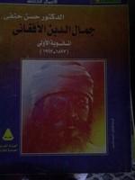 جمال الدين الأفغانى