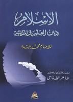 الإسلام دين العلم والمدنية