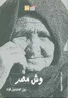 وش مصر