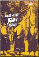 الثورات الشعبية في مصر الإسلامية
