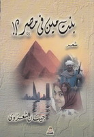بنت مين فى مصر ؟