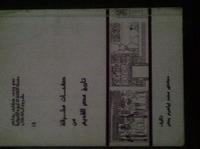 موسوعة صفحات من تاريخ مصر القديم