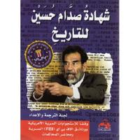 شهادة صدام حسين للتاريخ