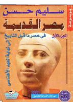 مصر القديمة  الجزء الأول