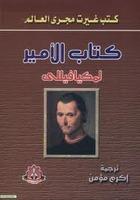 كتاب الأمير لميكيافيللي