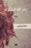 رام الله الشقراء