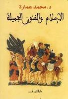 الاسلام والفنون الجميلة