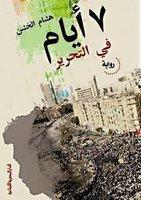٧ أيام في التحرير