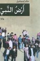 أرض النبي - رواية