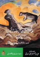 مختارات قصصية (1947 - 1992)