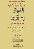 المنتخب من ادب العرب في مجلدين