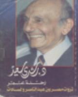 رحلة عمر، ثروات مصر بين عبد الناصر والسادات