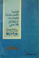 مجموعة أعمال بهاء طاهر