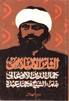 الثائر الأسلامى جمال الدين الأفغانى