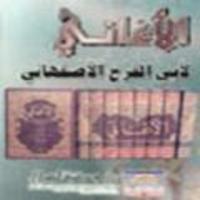 الاغاني ل أبو الفرج الأصبهاني نسخة كاملة في 25 مجلد