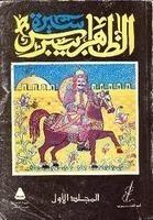 سيرة الملك الظاهر بيبرس 5 مجلدات
