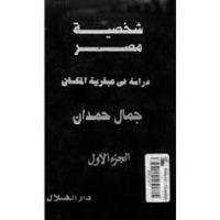شخصية مصر .. النسخة الاصلية الكاملة في اربع مجلدات