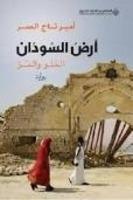 ارض السودان