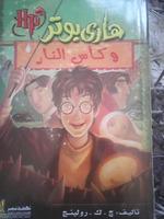 هاري بوتر 4