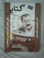 كتابي عن مبارك وعصره ومصره