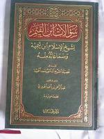 سؤالات ابن القيم لشيخ الاسلام بن تيمية