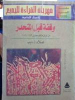 وقفة قبل المنحدر (من أوراق مثقف مصري 1952 - 1982)